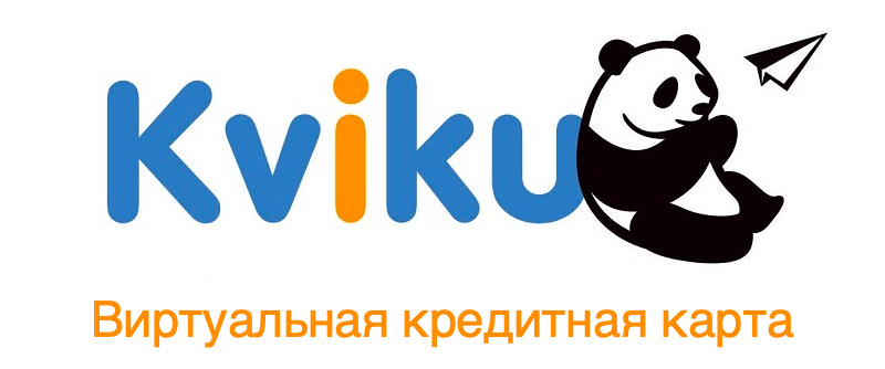 Кредитная карта Kviku (Квику) - Вход в личный кабинет