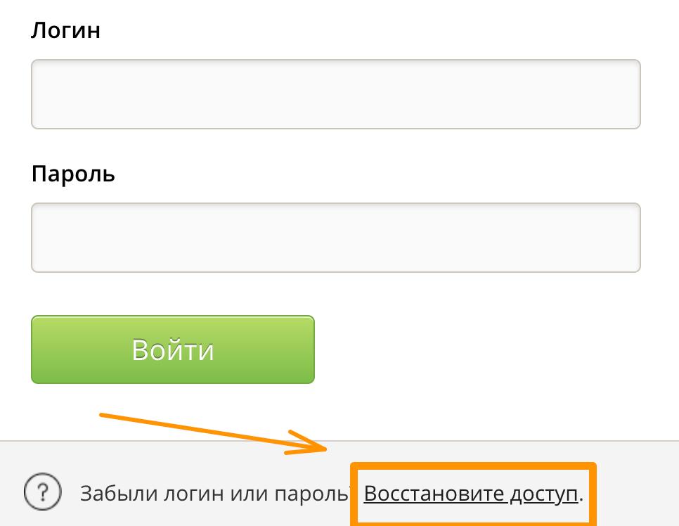 Восстановление пароля на портале Дневник ру