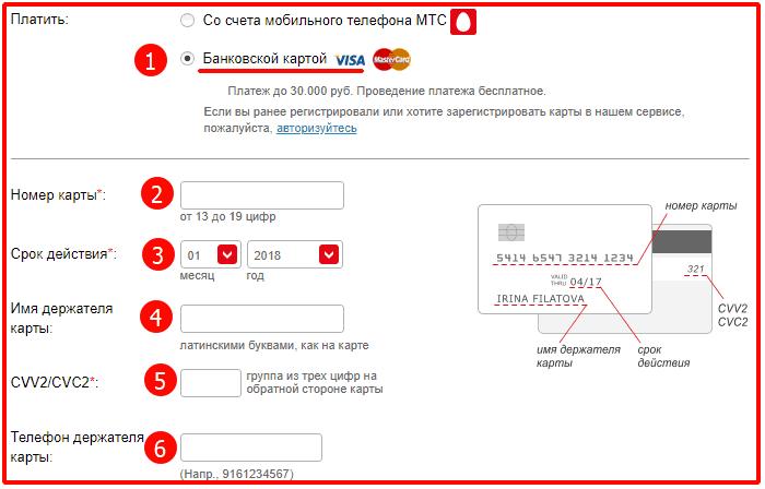 Оплатить МГТС телефон банковской картой