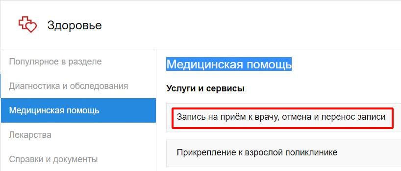 Записаться на приём к врачу в Москве через ПГУ Мосгосуслуг