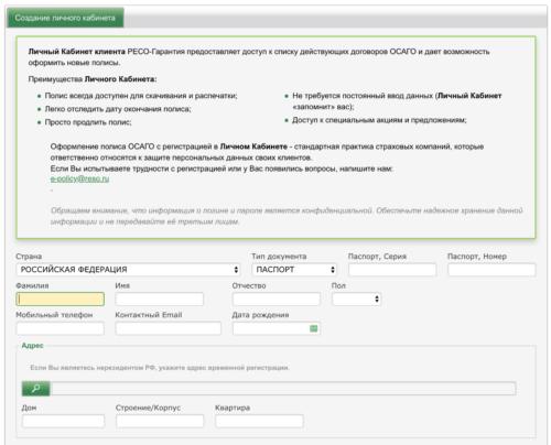 Регистрация в личном кабинете Ресо гарантии