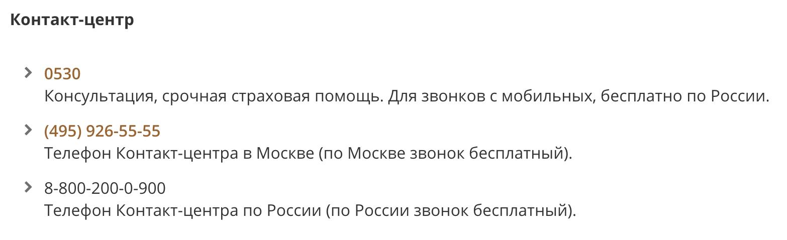 Телефон горячей линии Росгосстрах