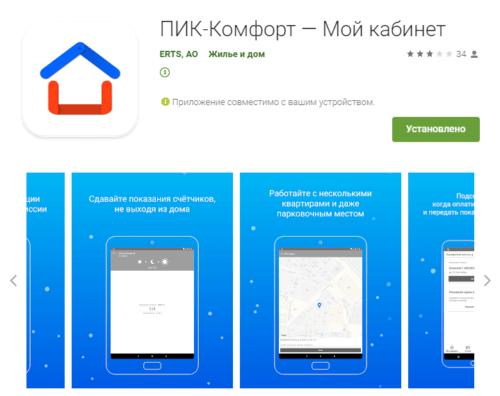 Мобильное приложение «ПИК-Комфорт»