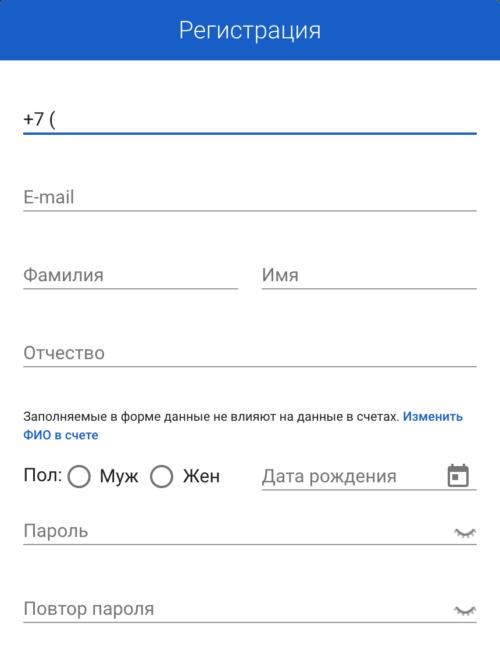 Регистрация личного кабинета Петроэлектросбыт