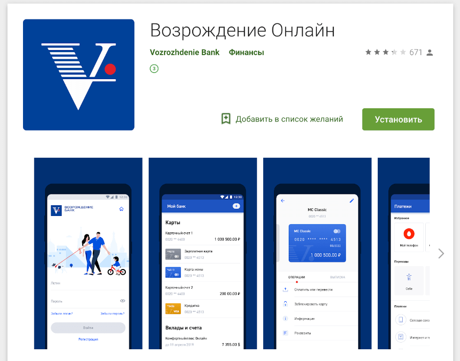 Мобильное приложение «Возрождения»