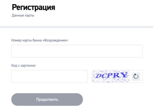 Регистрация личного кабинета в банке Возрождение