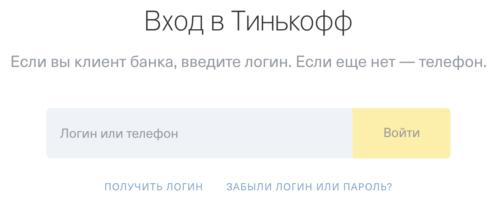 Тинькофф банк: вход в личный кабинет