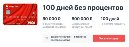 Кредитная карта «100 дней без процентов» от Альфа банка