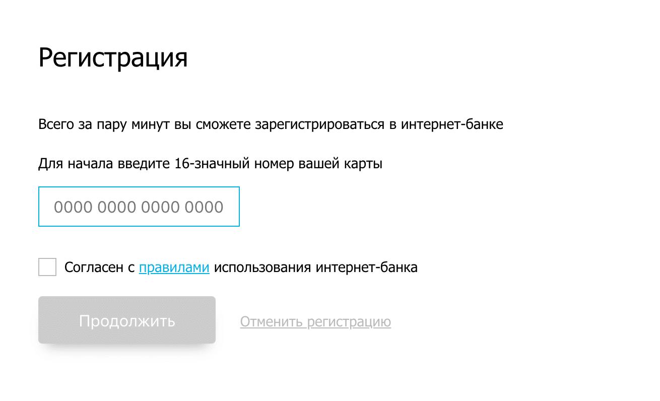 ип открытие регистрация личный кабинет