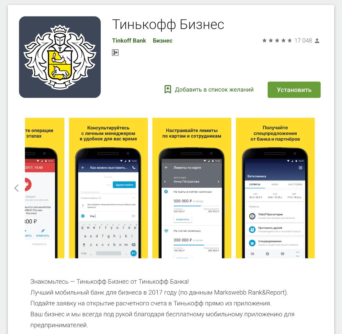 Мобильное приложение Тинькофф Бизнес