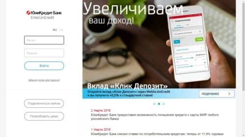 Возможности сайта Юникредит банка